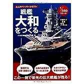 戦艦大和をつくる(1/350スケール) (大人のペーパークラフト)