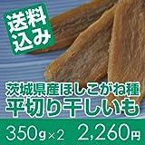 ほしこがね ほしいも(干し芋、干しいも、乾燥芋)700g 茨城県産 国産