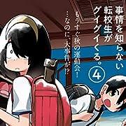 事情を知らない転校生がグイグイくる。(4) (ガンガンコミックスJOKER)