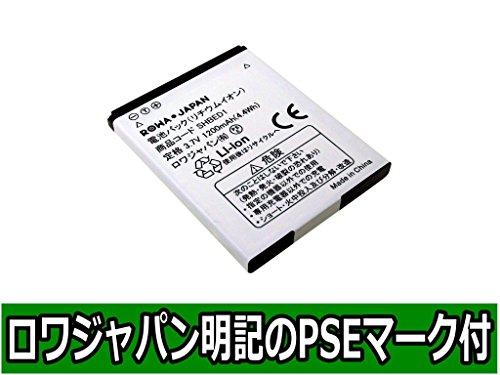 【ロワジャパン社名明記のPSEマーク付】 ソフトバンク AQUOS PHONE 102SH II の SHBED1 互換 バッテリー