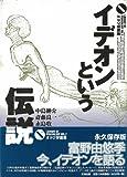 イデオンという伝説 (オタク学叢書 (Vol.2))