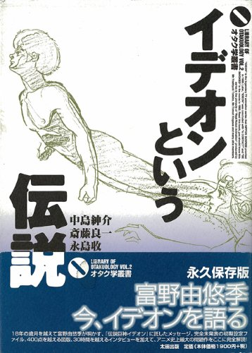 イデオンという伝説 (オタク学叢書 (Vol.2))の詳細を見る