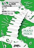 ピアノピースPP1533 この世界の片隅に<ピアノソロ・バージョン> c/w 山の向こうへ(唄:松本穂香) / 久石譲 (ピアノソロ・ピアノ&ヴォーカル)~TBS系日曜劇場「この世界の片隅に」オリジナル・サウンドトラック収録曲より (PIANO PIECE SERIES)