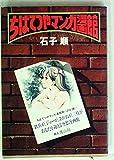ちばてつやマンガ漫画館 / 石子 順 のシリーズ情報を見る