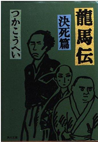龍馬伝〈決死篇〉 (角川文庫)の詳細を見る