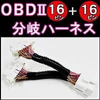 [ac090] OBD2 (汎用タイプ)  延長二股 分岐ハーネス  【16ピン+16ピン】 OBD2
