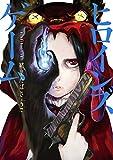ヒロインズゲーム 2巻 (バンチコミックス)