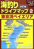 海釣りドライブマップ 2 東京湾ベイエリア