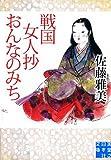 戦国女人抄 おんなのみち (実業之日本社文庫)
