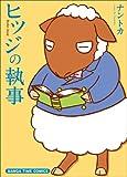 ヒツジの執事 / ナントカ のシリーズ情報を見る