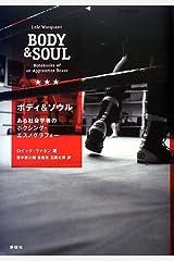 ボディ&ソウル: ある社会学者のボクシング・エスノグラフィー 単行本