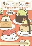 すみっコぐらしお寿司のきーほるだー 10個入 食玩・ガム(すみっコぐらし)