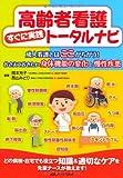 高齢者看護すぐに実践トータルナビ: 成人看護とはここがちがう!おさえておきたい身体機能の変化と慢性疾患 画像