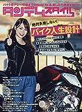 Tandem Style(タンデムスタイル) 2020年5月号 [雑誌]