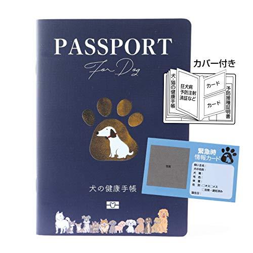 [3点セット] 犬の健康手帳 + 防災カード + カバー付き A6 52ページ 母子手帳 健康管理 ...
