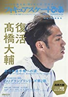 「フィギュアスケートぴあ 2018-19」 ~moment on ice vol.3 髙橋大輔特集号 (ぴあMOOK)
