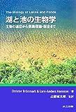 湖と池の生物学—生物の適応から群集理論・保全まで