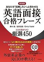 【CD付】新装版 英語面接合格フレーズ ココで差がつく! 厳選450