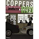 COPPERS [カッパーズ](2) (モーニング KC)