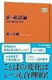 「新・敬語論―なぜ「乱れる」のか (NHK出版新書 508)」販売ページヘ