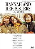 ハンナとその姉妹[DVD]