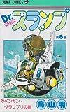 Dr.スランプ (第8巻) (ジャンプ・コミックス)
