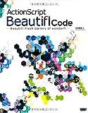 ActionScript Beautifl Code〜Beautifl: Flash Gallery of wonderfl〜