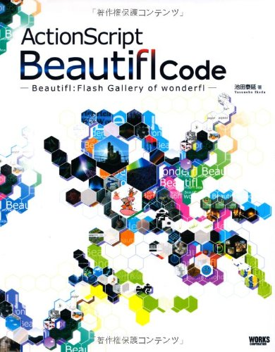 ActionScript Beautifl Code〜Beautifl: Flash Gallery of wonderfl〜の詳細を見る