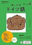NHKラジオ まいにちドイツ語 2017年 4月号 [雑誌] (NHKテキスト)