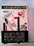 大衆小説の世界と反世界 (1983年)