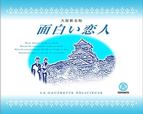 面白い恋人/吉本興業 大阪のお土産
