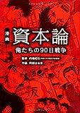 漫画 資本論―俺たちの90日戦争