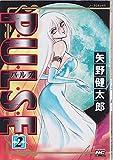 P・U・L・S・E / 矢野 健太郎 のシリーズ情報を見る
