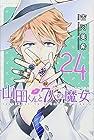 山田くんと7人の魔女 第24巻