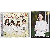 【Amazon.co.jp限定】無意識の色(DVD付)(初回生産限定盤)(TYPE-B)(生写真(Amazonオリジナル柄、付)
