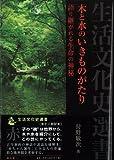 木と水のいきものがたり―語り継がれる生命の神秘 (生活文化史選書)