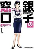 銀子の窓口(1) (バンブーコミックス 4コマセレクション)