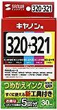 サンワサプライ 詰め替え(初回)用インク 5色セット(顔料ブラック・ブラック・シアン・マゼンタ・イエロー) 30ml キヤノン BCI-320・321シリーズ対応 INK-C320S30S5