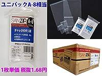 (まとめ) ケース販売 ユニパックA-8相当 チャック付ポリ袋サンジップA-8 幅50mm×チャック下70mm 13,000枚(200枚×65冊):タキロンシーアイ株式会社