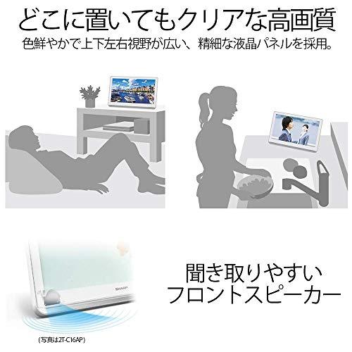 SHARP(シャープ)『ポータブル液晶テレビ(2T-C16AP)』