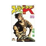 スーパードクターK 28 (少年マガジンコミックス)