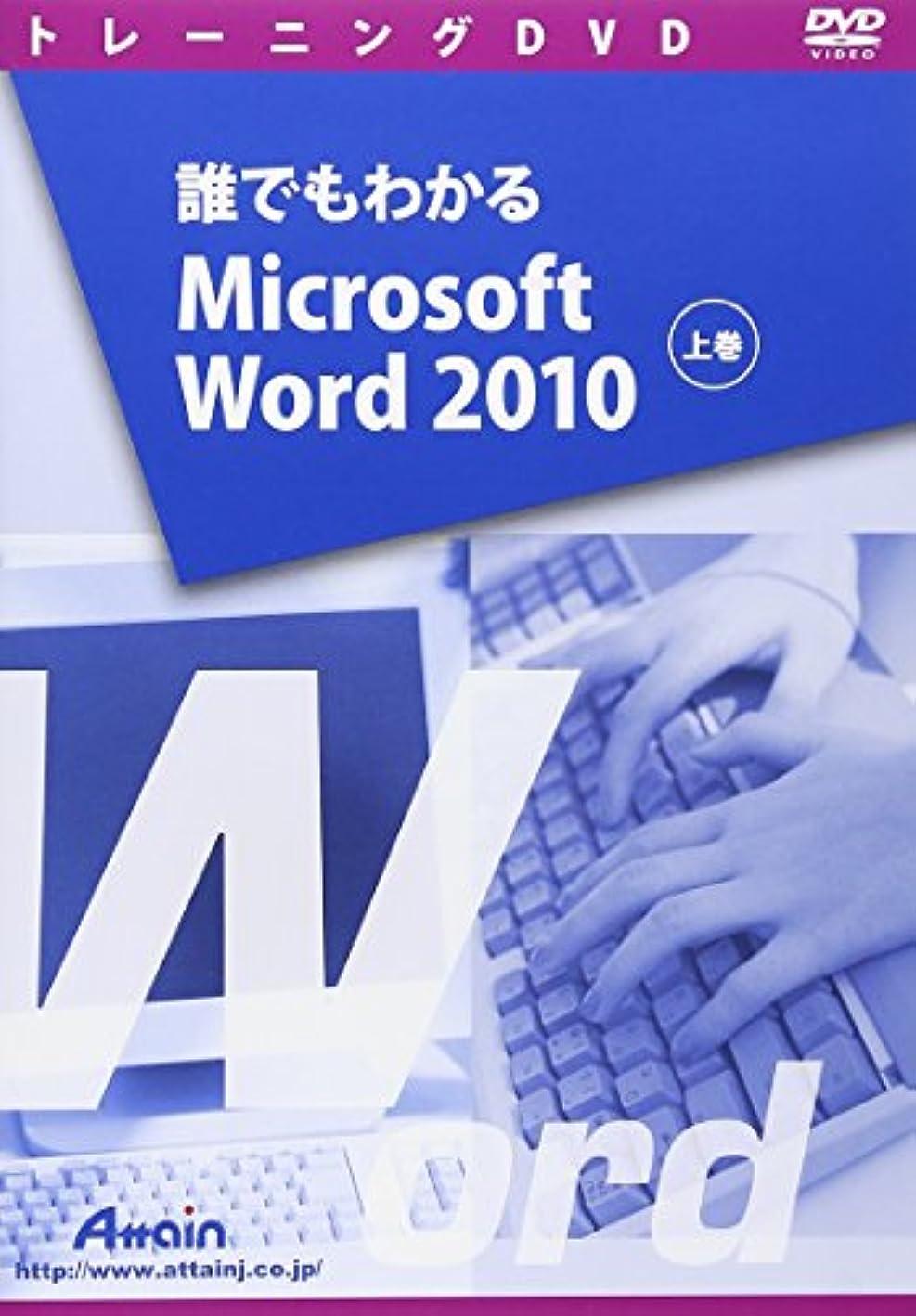 ブランク推進、動かすハイブリッド誰でもわかるMicrosoft Word 2010 上巻