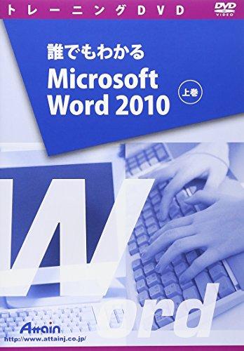 誰でもわかるMicrosoft Word 2010 上巻