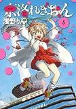 京洛れぎおん(5)(完) (ブレイドコミックス) (BLADE COMICS)