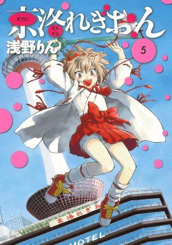 京洛れぎおん(5)(完) (ブレイドコミックス) (BLADE COMICS)の詳細を見る