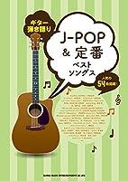 ギター弾き語り J-POP&定番ベストソングス
