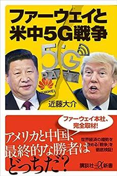 [近藤大介]のファーウェイと米中5G戦争 (講談社+α新書)