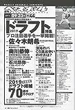 週刊ベースボール 2019年 9/23 号 特集:2019 ドラフト特集 ~高校&大学&社会人 プロ注目選手を一挙掲載! ~ 画像