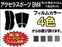 MAZDA マツダ アクセラスポーツ BM 車種別 カット済み カーフィルム/スーパーブラック