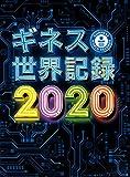 ギネス世界記録2020